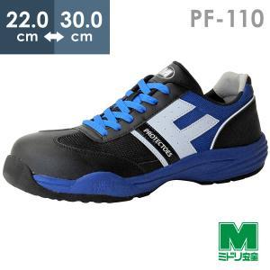 ミドリ安全 小指も守れるスニーカー安全靴 プロテクトウズ5 PF-110 ブルー ローカット|midorianzen-com