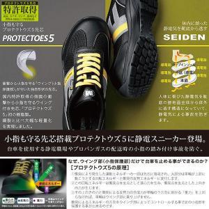 ミドリ安全 先芯入り静電スニーカー プロテクトウズ5 PF-110静電 ブラック ローカット|midorianzen-com|03