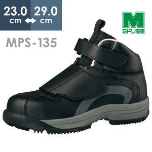 ミドリ安全 寒冷地用先芯入り スニーカー MPS-135 雪 作業靴 安全靴