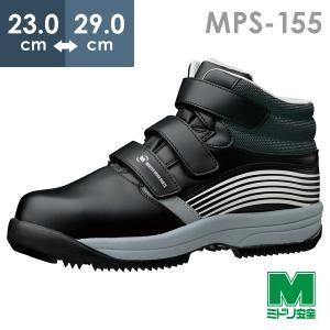 ミドリ安全 簡易防水仕様 寒冷地用 先芯入りスニーカー MPS-155 ブラック 雪 作業靴 安全靴|midorianzen-com