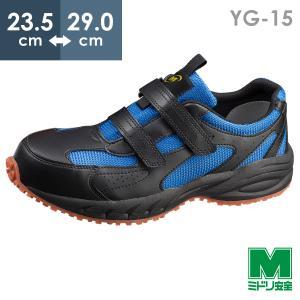 ミドリ安全 屋根上作業向け 作業靴 ヤネグリップ YG-15 ブラック/ブルー 安全靴 メッシュ 通気性 蒸れない|midorianzen-com
