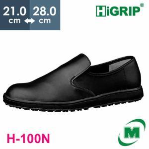 ミドリ安全 ハイグリップシューズ 男女兼用 超耐滑 作業靴 ハイグリップ H100N ブラック|midorianzen-com
