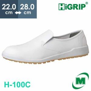 ミドリ安全 ハイグリップシューズ 男女兼用 超耐滑 作業靴 ハイグリップ H100C ホワイト|midorianzen-com