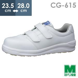 ミドリ安全 粉職場用 コナグリップ 先芯入り作業靴 CG-615 ホワイト|midorianzen-com