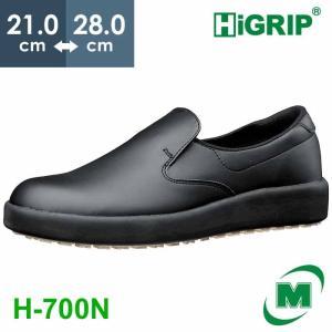 ミドリ安全 ハイグリップシューズ 超耐滑 作業靴 ハイグリップスーパー H-700N ブラック 滑ら...