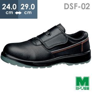 ミドリ安全 発泡ポリウレタン2層底作業靴 デサフィオ DSF-02 EEEE ブラック スニーカー安...