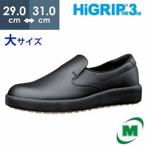ミドリ安全 超耐滑作業靴 ハイグリップ・ザ・サード NHS-700 ブラック 大|midorianzen-com
