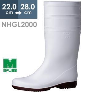 ミドリ安全 超耐滑長靴 ハイグリップ・ザ・サード NHGL2000スーパー ホワイト 滑らない靴が必要な職場に おしゃれ かっこいい 厨房 調理 日本製|midorianzen-com