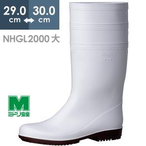 ミドリ安全 超耐滑長靴 ハイグリップ・ザ・サード NHGL2000スーパー ホワイト 大 滑らない靴が必要な職場に かっこいい 厨房 調理 midorianzen-com