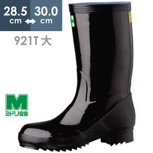ミドリ安全 安全長靴 921T ブラック 大 鋼製先芯 ラバー1層底 現場|midorianzen-com