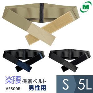 ミドリ安全 楽腰ベルト VE507B ベルトのみ (S〜5L) ネイビー 楽腰パンツ専用ベルト 腰部保護|midorianzen-com