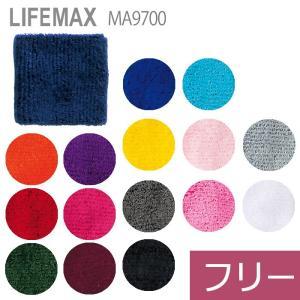 LIFEMAX ライフマックス リストバンド MA9700-2〜MA9700-93 全32色 フリーサイズ スポーツ カラフル 汗拭き midorianzen-com