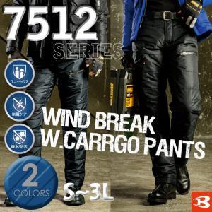 BURTLE バートル 秋冬 作業着 作業服 防風カーゴパンツ ユニセックス 7512シリーズ ブラック カーキ S〜3L|midorianzen-com