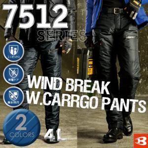 BURTLE バートル 秋冬 作業着 作業服 防風カーゴパンツ ユニセックス 7512シリーズ ブラック カーキ 4L|midorianzen-com