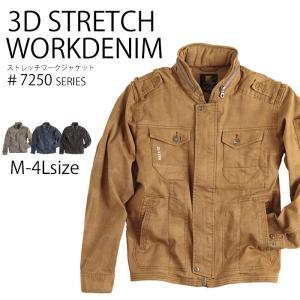 アイズフロンティア I'Z FRONTIER ストレッチワークジャケット 作業着 作業服 ユニフォーム メンズ 上衣 #7250シリーズ(M〜4L) 仕事着|midorianzen-com
