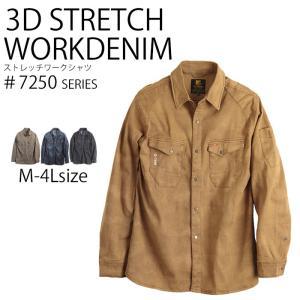 アイズフロンティア I'Z FRONTIER ストレッチワークシャツ 長袖 作業着 作業服 ユニフォーム メンズ 上衣 7250シリーズ (M〜4L) 仕事着|midorianzen-com