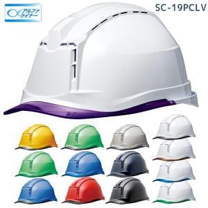 ミドリ安全 新型ヘルメット SC-19PCLV RA3 α アルファライナー 国家検定合格品|midorianzen-com