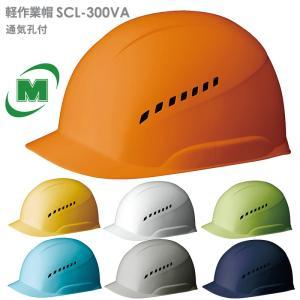 ミドリ安全 ヘルメット 軽作業帽 SCL-300VA 頭部保護 ベント形状 軽量 耐電 耐薬品 メンズ レディース 防災 通気 蒸れない 通気孔付|midorianzen-com