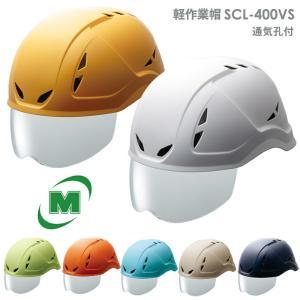 ミドリ安全 ヘルメット 軽作業帽 SCL-400VS シールド付 頭部保護 スライダー面 軽量 耐薬品 メンズ レディース 防災 作業帽|midorianzen-com