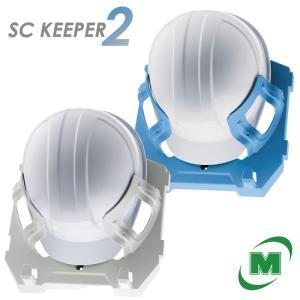 SCキーパー2