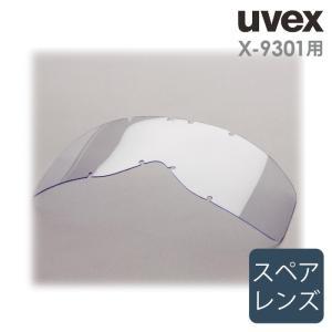 ゴグルパーツ X-9301用 スペアレンズ ゴーグル|midorianzen-com