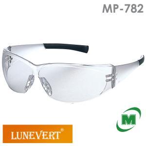 ミドリ安全 保護めがね ルネベル MP-782 防曇加工 花粉対策 保護メガネ 眼鏡|midorianzen-com