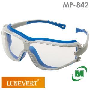 ミドリ安全 保護メガネ ルネベル MP-842 高防塵タイプ フィット感 曇り止め|midorianzen-com