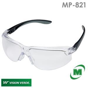 ミドリ安全 保護メガネ ビジョンベルデ MP-821 ハードコート 花粉対策 作業用 現場 工場 ほこり 塵 飛沫