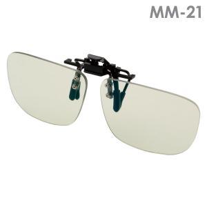 ブルーライトカット眼鏡 MM-21 クリップオン式|midorianzen-com