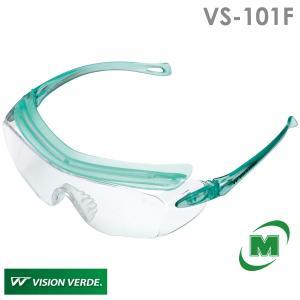 ミドリ安全 保護メガネ ビジョンベルデ VS-101F (両面曇り止め) 花粉対策 めがね 眼鏡 現場|midorianzen-com