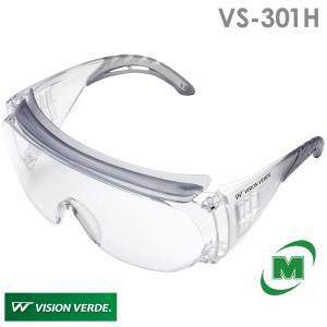 ミドリ安全 保護メガネ ビジョンベルデ VS-301H めがね併用可(ハードコート)オーバーグラス|midorianzen-com