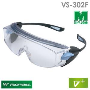 ミドリ安全 保護メガネ ビジョンベルデ VS-302F(両面曇り止め) オーバーグラス 一眼式|midorianzen-com