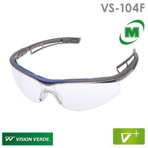 ミドリ安全 ビジョンベルデ 保護めがね VS-104F(両面曇り止めコート)一眼式 テンプル角度可変|midorianzen-com