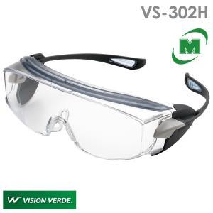 ミドリ安全 ビジョンベルデ 保護めがね VS-302H(両面ハードコート)高い防塵性 オーバーグラス|midorianzen-com