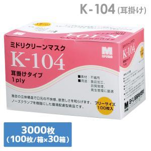 ミドリ安全 ミドリクリーンマスク K-104 耳掛け 100枚×30箱 業務用 ウイルス対策 花粉対策|midorianzen-com