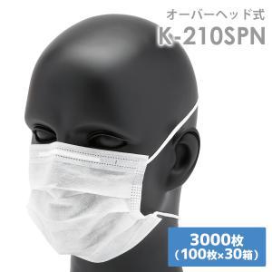 ミドリクリーンマスク K-210SPN オーバーヘッド式 100枚X30箱 業務用 ウイルス対策 花粉対策 予防|midorianzen-com