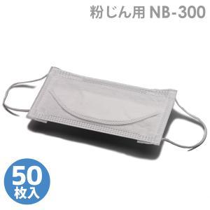 立体構造簡易マスク クラレクラフレックス ノータッチマスク NB-300 50枚 粉じん用 ウイルス対策 花粉 midorianzen-com