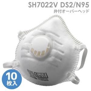 使い捨て式防じんマスク SH7022V DS2 弁付オーバーヘッド10枚入 防塵|midorianzen-com