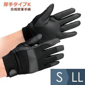 ミドリ安全 合成皮革手袋 PUウイングローブK 厚手タイプ S〜LL 作業手袋 ソフトグリップ 滑り...