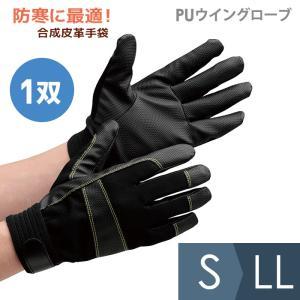 ミドリ安全 合成皮革手袋 PUウイングローブ 防寒 S〜LL 作業手袋 裏フリース ソフト 滑り止め|midorianzen-com