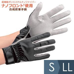 ミドリ安全 合成皮革手袋 PUウイングローブNF ナノフロント(R) S〜LL 作業手袋 超極細ポリエステルファイバー|midorianzen-com