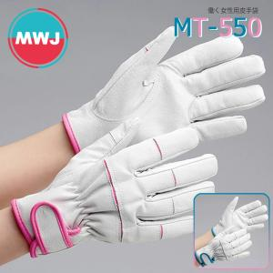 ミドリ安全 働く女性用 革手袋 MT-550 S〜M 現場|midorianzen-com