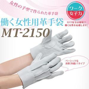 ミドリ安全 働く女性用 革手袋 MT-2150 S〜M ワーク女子力 現場|midorianzen-com