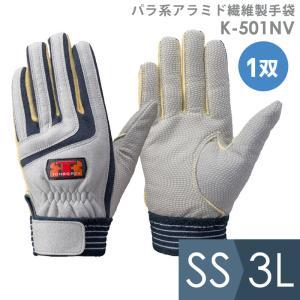 トンボレックス ケブラー(R) 繊維製手袋 K-501NV ネービー×イエロー SS〜3L|midorianzen-com