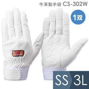 トンボレックス 牛革手袋 CS-302W 中厚タイプ ホワイト SS〜3L 指先二重補強 スタンダードモデル|midorianzen-com