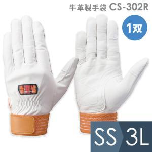 トンボレックス 牛革手袋 CS-302R 中厚タイプ ホワイト/オレンジ SS〜3L 指先補強 スタンダードモデル|midorianzen-com