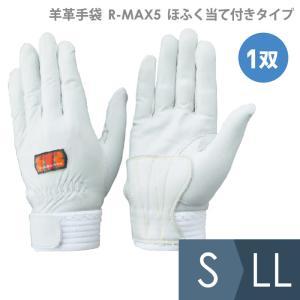 トンボレックス 羊革手袋 R-MAX5 ほふく当て付きタイプ S〜LL|midorianzen-com