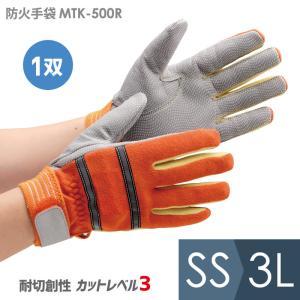 ミドリ安全 ケブラー(R) 防火手袋 SS〜3L MTK-500R 切創性手袋 現場|midorianzen-com