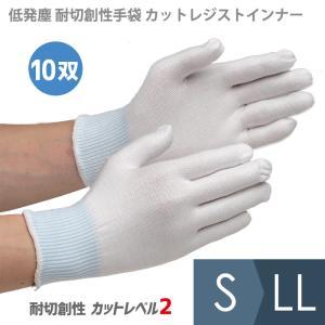 東和コーポレーション 低発塵 耐切創性手袋 カットレジストインナー ノンコート S〜LL NO.145 10双 業務用|midorianzen-com
