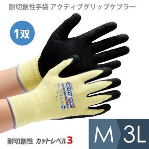 東和コーポレーション 耐切創性手袋 アクティブグリップケブラー 7/S(M)〜10/LL(3L) 現場 工場 作業用|midorianzen-com
